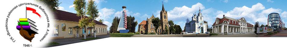 Сеть публичных библиотек Вилейского района