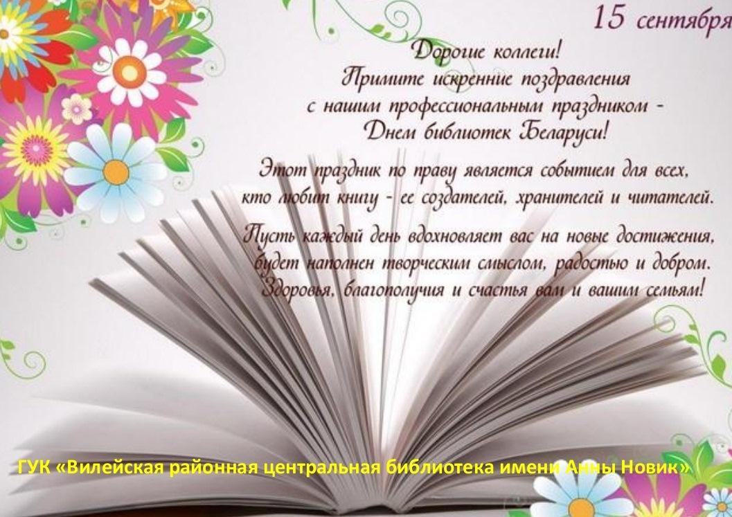 Поздравления с юбилеем библиотекарю в прозе