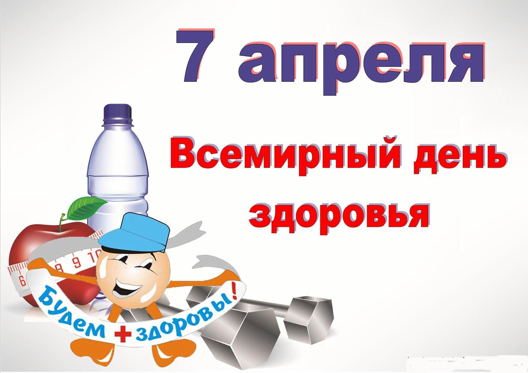 день здоровья 2016 год тема
