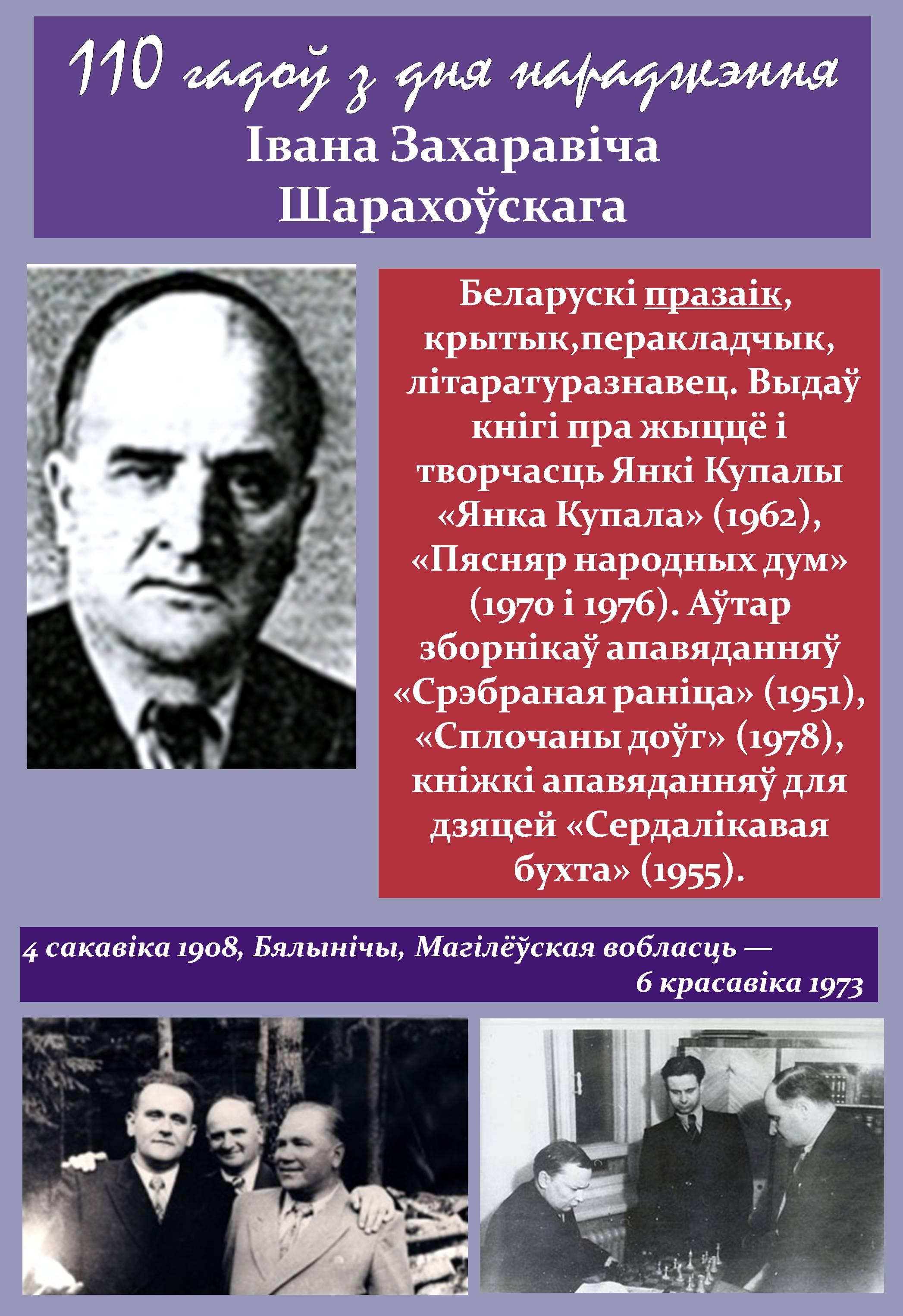 Шарахоўскі