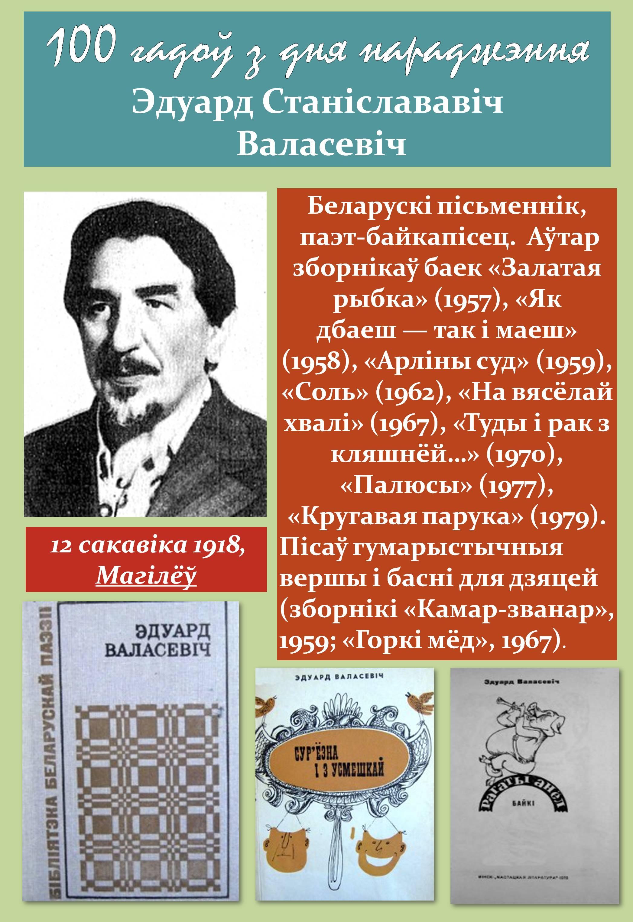 12-го Валасевіч