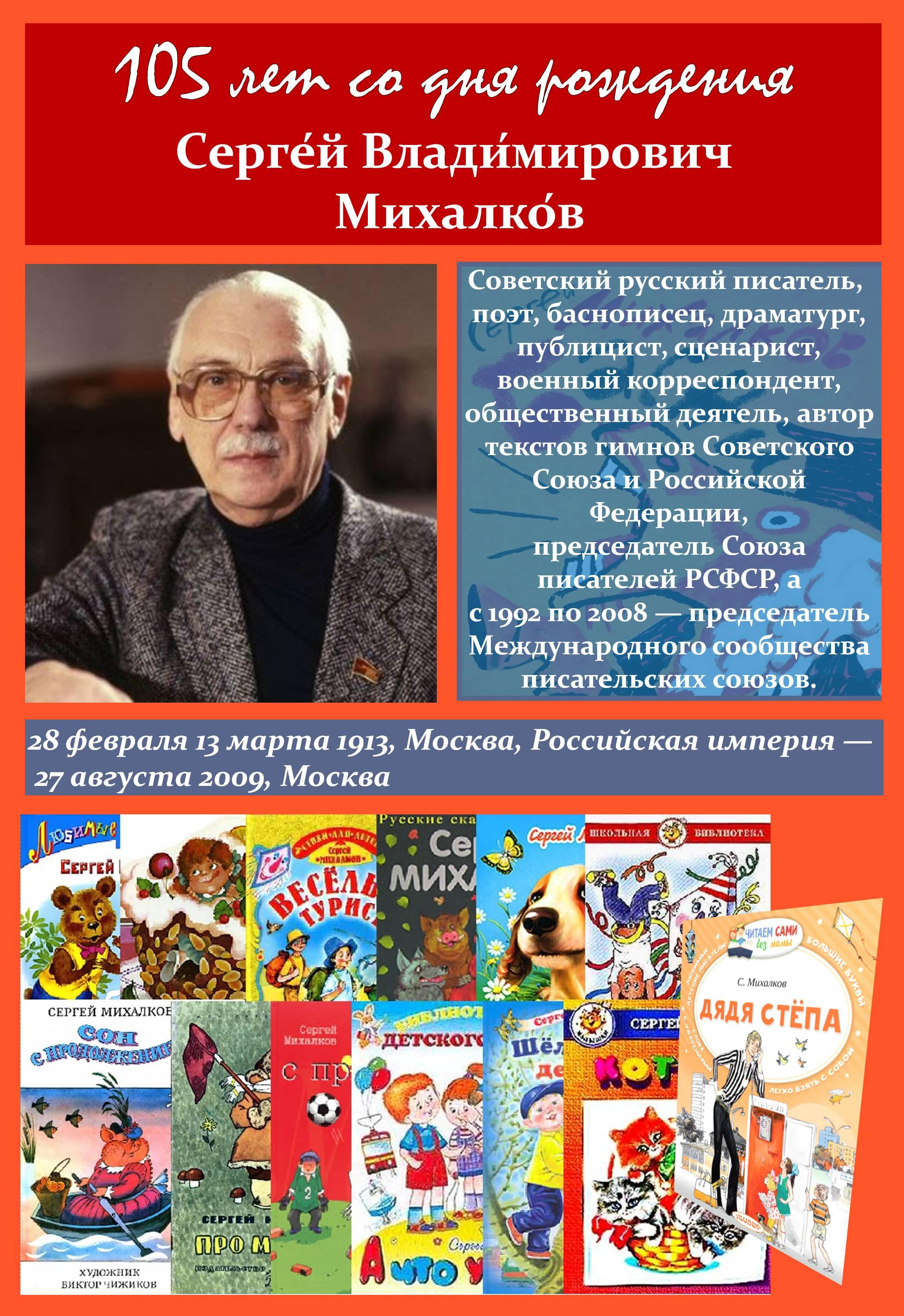 13-го  Михалков