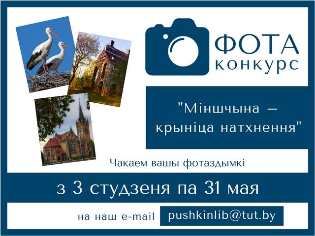 dla_pushlib_fotokonkurs2018_640_480
