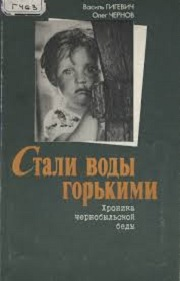 vasil_gigevich