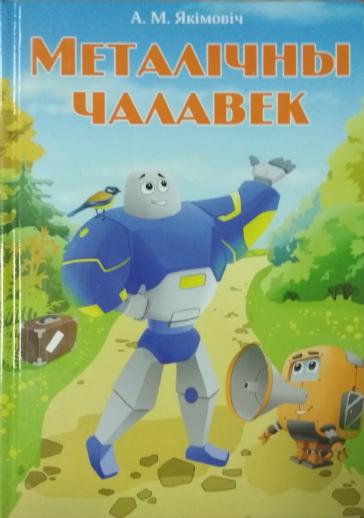 metalichny-chalavek-vokladka