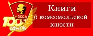 Книги о комсомоле