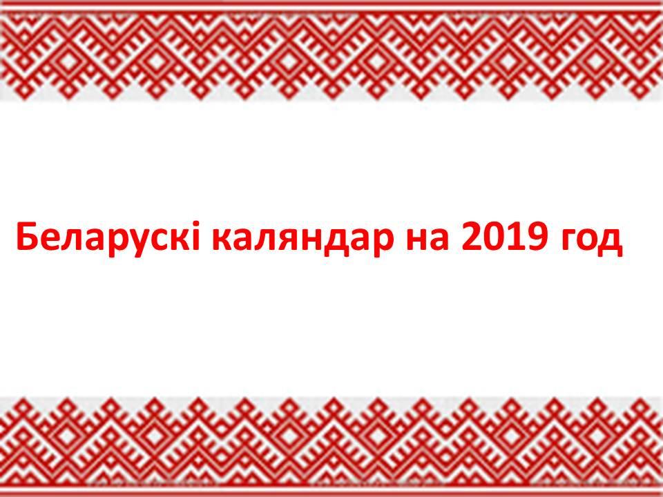 беларускі каляндар