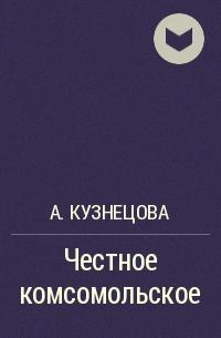 A._Kuznetsova__Chestnoe_komsomolskoe