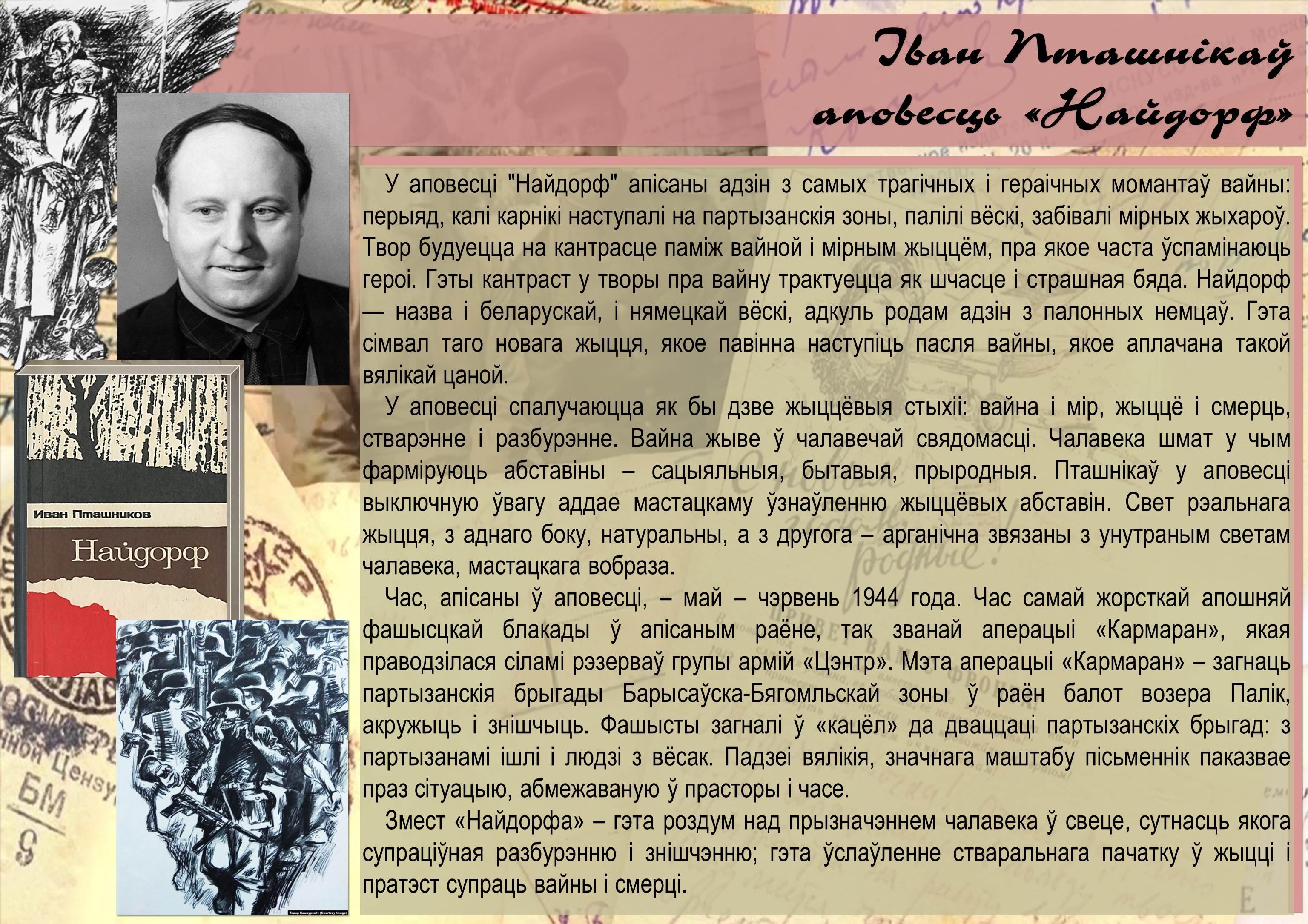 Іван Пташнікаў Найдорф А0