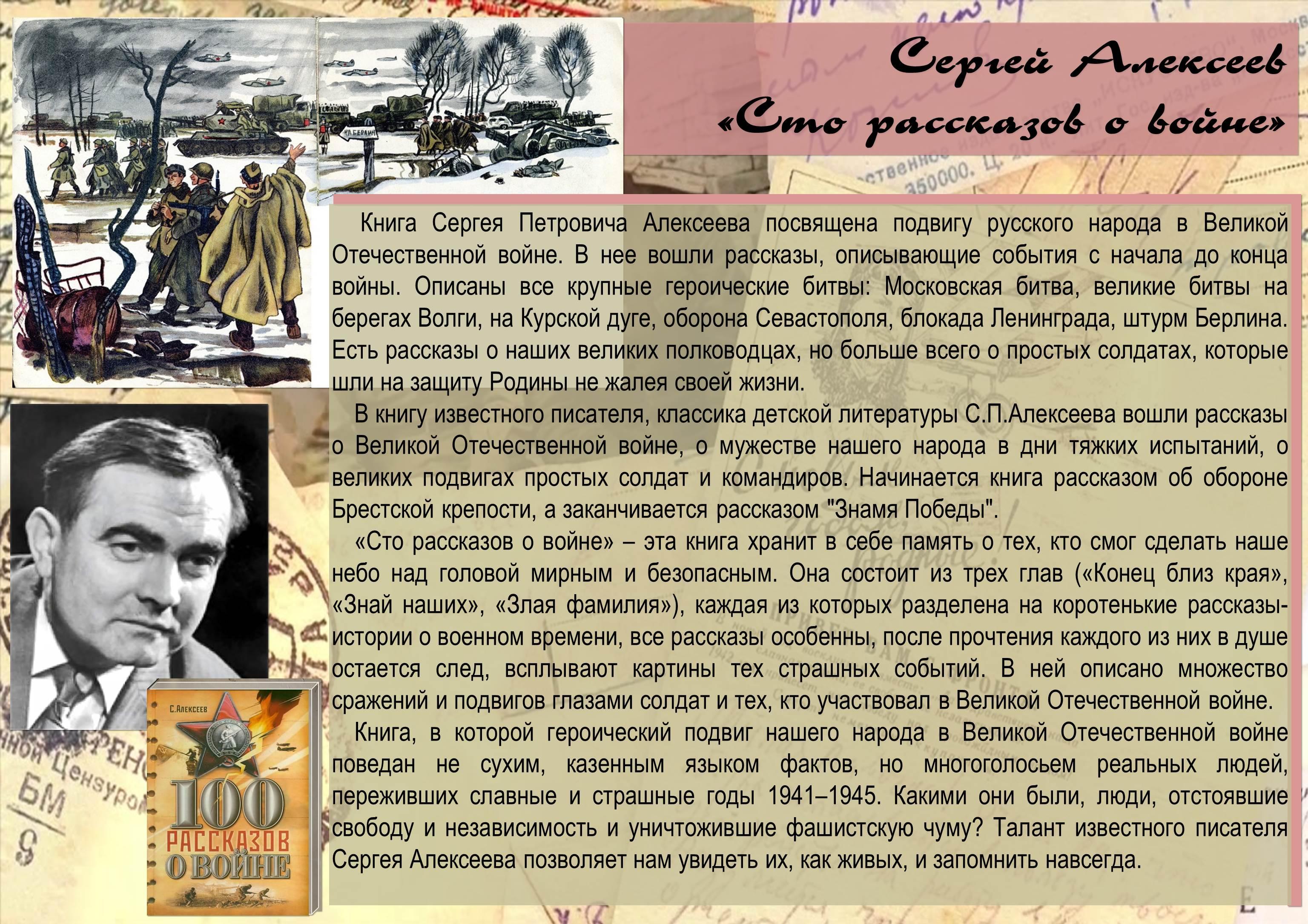 Алексеев Сто расказов о войне А0