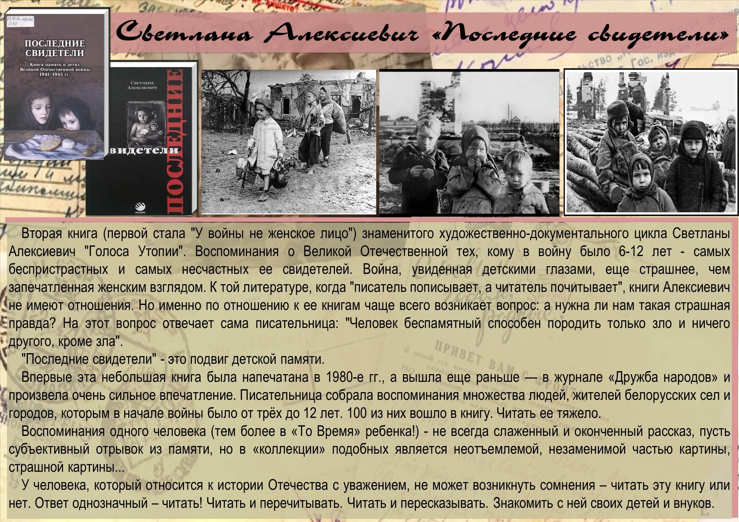 Алексиевич Последние свидетели А0