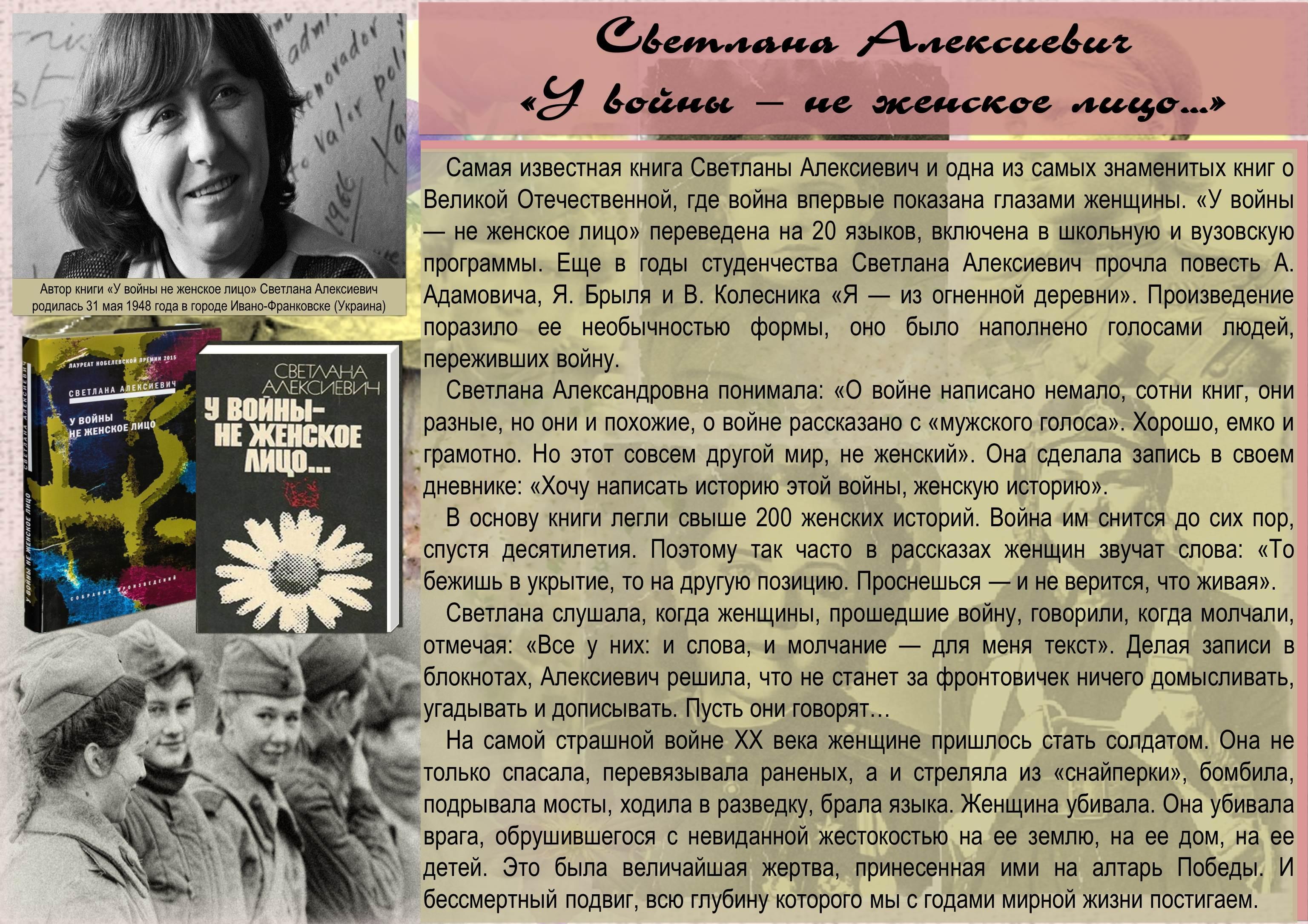 Алексиевич У войны не женское лицо А0