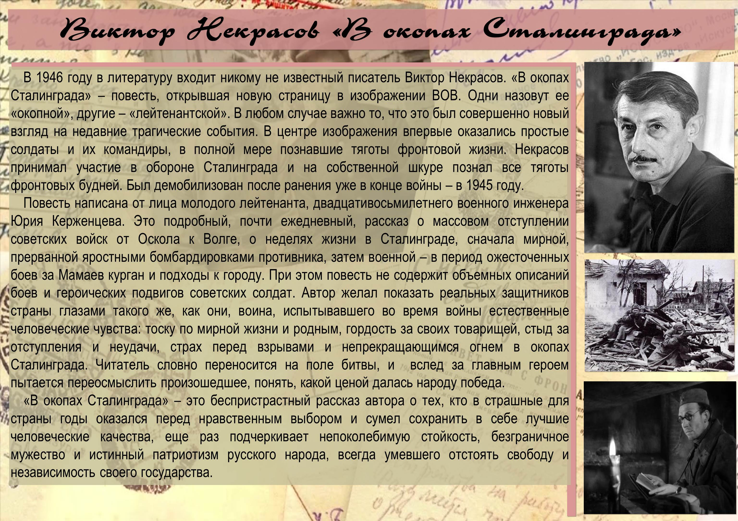 Некрасов В окопах Сталинграда А0