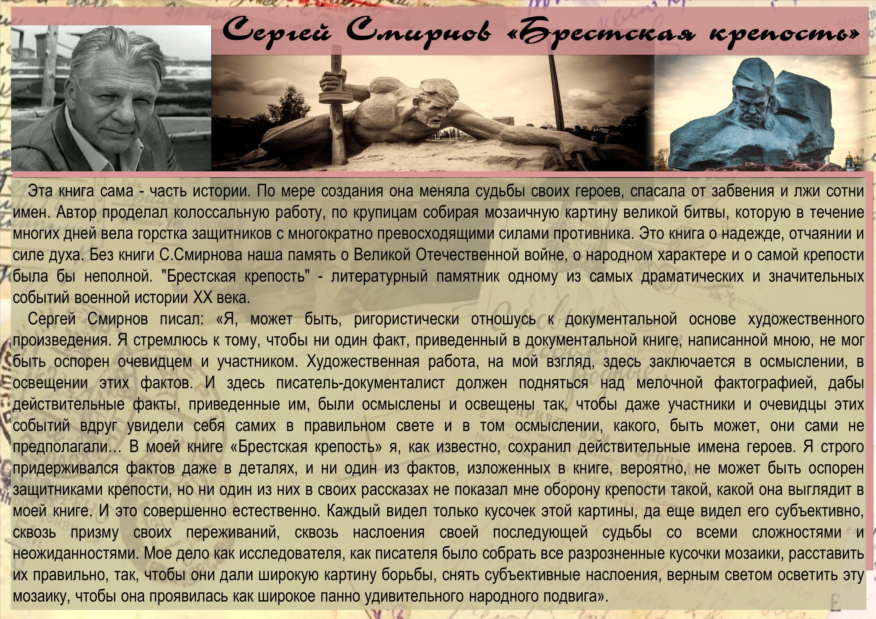 Смирнов Брестская крепость А0