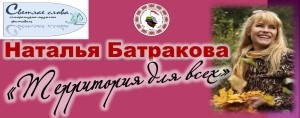 Н.Батракова миниатюра