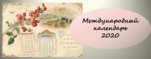 международный календарь
