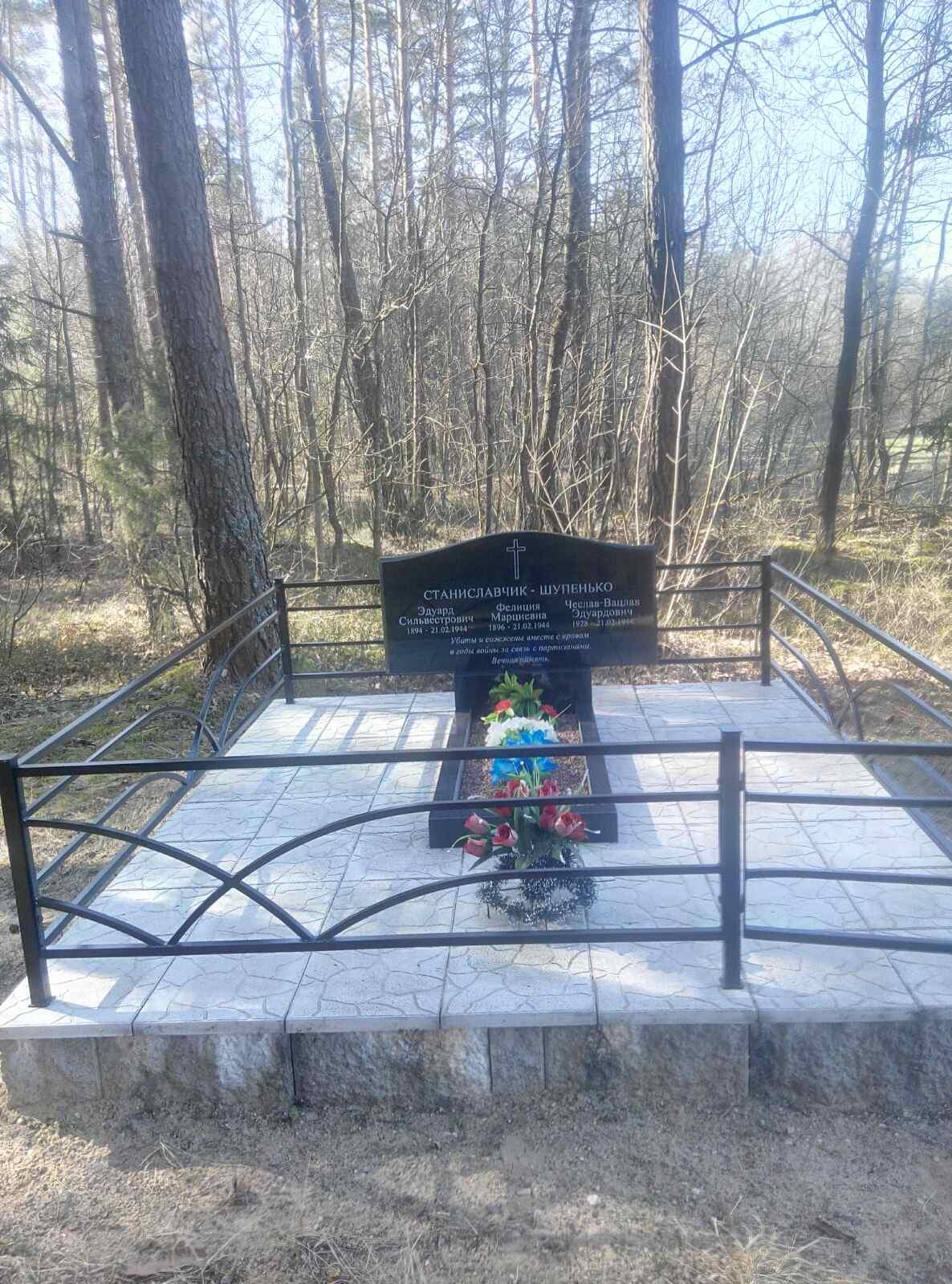 Могила семьи Станиславчиков