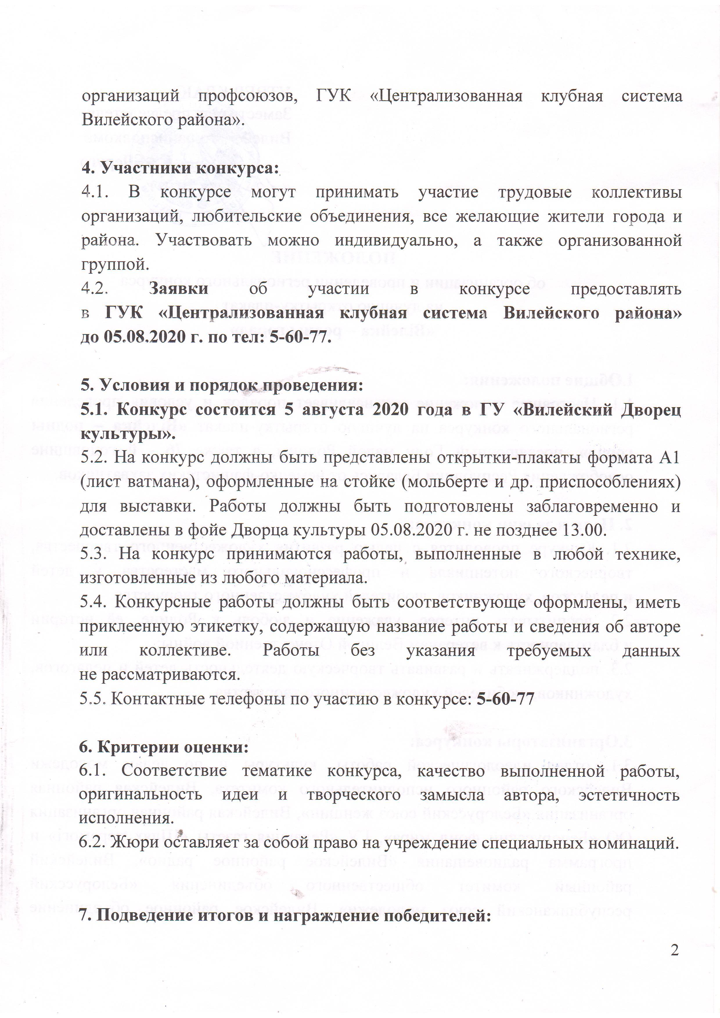 ПОЛОЖЕНИЕ - 0002