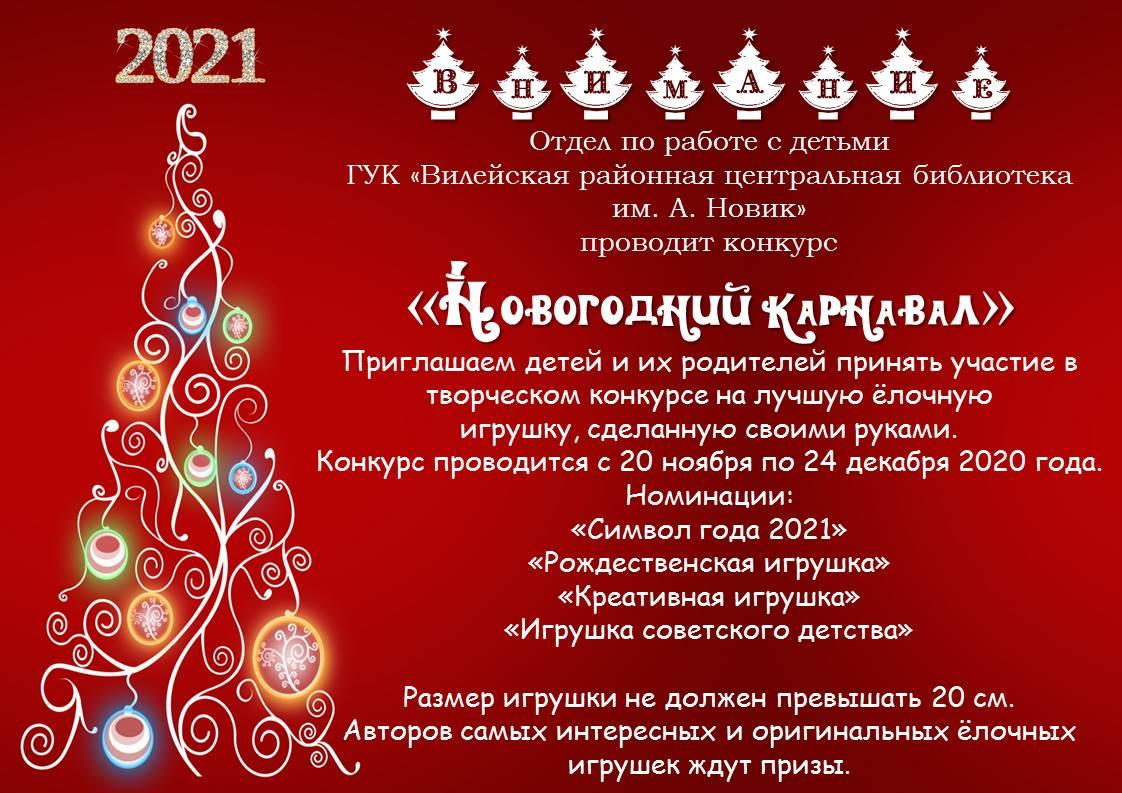 НОВОГОДНЯЯ ИГРУШКА 2021